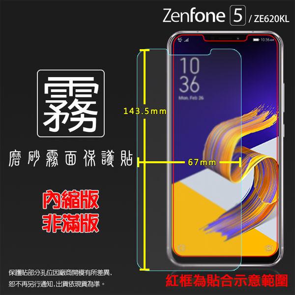 ◆霧面螢幕保護貼 ASUS ZenFone 5 ZE620KL X00QD/5Z ZS620KL 保護貼 軟性 霧貼 霧面貼 磨砂 防指紋 保護膜