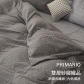 薄被套-單人 [雙層紗-十字深灰] 新疆棉寢織品;自然無印mix&match;翔仔居家