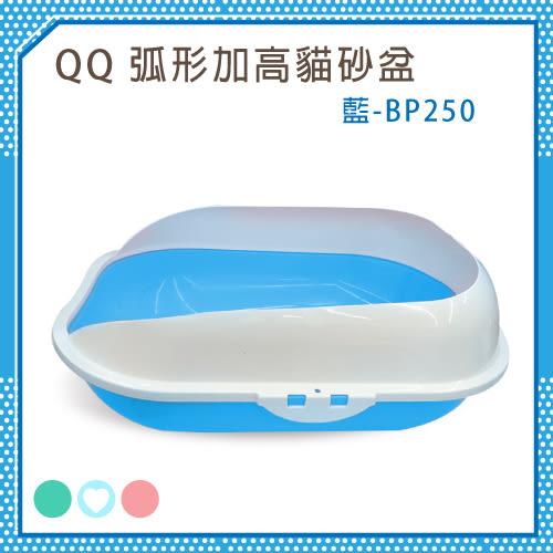 【力奇】QQ 弧型加高貓砂盆 (BP250)-藍 【單層、無附貓鏟】(H002E03-2)