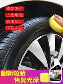 汽車輪胎蠟光亮劑去污上光持久型保護劑油防水液體泡沫清洗養用品 快速出貨