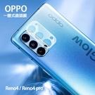 OPPO 一體式手機鏡頭鋼化膜 Reno4 pro 鏡頭膜 高清鏡頭鋼化膜 防刮花鏡頭貼