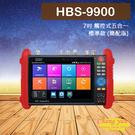 HBS-9900 7吋 800萬 觸控式五合一 標準版 工程寶 監視器測試 IP AHD CVI TVI 類比