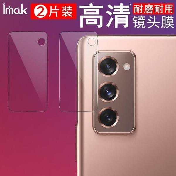 【兩片裝】Imak 三星 Z Fold 2 5G 鏡頭貼 鋼化玻璃 三星 Z Fold2 5G 攝像頭保護膜 鏡頭保護貼