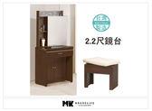 【MK億騰傢俱】AS161-02 2.2尺胡桃色鏡台(含椅)