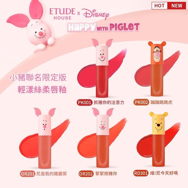 Etude House x小熊維尼聯名限量 輕漾絲柔唇釉 Happy with Piglet 迪士尼 開運彩妝
