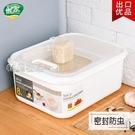 米桶家用米桶廚房防蟲防潮密封加厚儲米箱日本翻蓋式塑料儲物箱10斤YYS 快速出貨