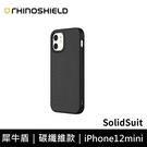 【實體店面】犀牛盾 SolidSuit 碳纖維防摔背蓋手機殼 iPhone 12 mini 5.4吋