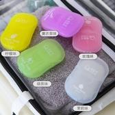 香皂片 便攜式一次性肥皂紙學生兒童旅行必備盒裝可愛花瓣小洗手片