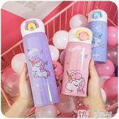 兒童水壺 少女心保溫杯韓國可愛粉色水杯子清新韓版文藝兒童卡通便攜小學生 童趣屋