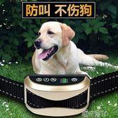 防狗叫止吠器智慧電擊項圈防叫器電子遙控驅狗神器大小型犬訓狗器 港仔會社