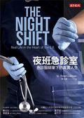 (二手書)夜班急診室:急診醫師筆下的真實人生