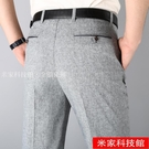西裝褲 中年男褲夏季薄款中老年人男士休閒褲寬松西褲男直筒爸爸裝長褲子 薇薇
