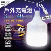 普特車旅精品【OF0050】40W五檔調光戶外充電燈 家用移動充電燈泡 夜市擺