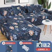沙發套 彈力全包萬能沙發套布藝四季防滑簡約現代皮沙發墊巾罩全蓋通用型T 9色