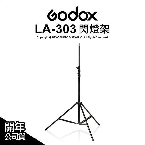 GODOX 神牛 LA303 LA-303 閃燈架 最高2.6M 鋁合金 閃光燈架 棚燈架 公司貨 ★薪創數位