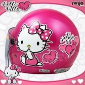 KK 兒童帽 Hello Kitty 凱蒂貓 蝴蝶結 桃 KT-02 附鏡片 3/4罩 半罩 小朋友 兒童安全帽