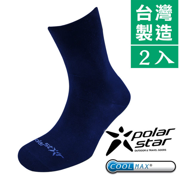 PolarStar 抗菌排汗中筒襪 男『黑藍』二入組 台灣製造 P16530