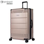 eminent【FUTURE】未來元素感設計PC行李箱 28吋(玫瑰金拉絲) KJ21