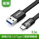 【妃凡】高速傳輸!綠聯USB 3.0 Type-C 扁線傳輸線 0.5米 充電線 USB 快充線 數據線 快速充電 黑色