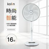 16吋DC馬達ECO遙控風扇 KF-A1601DC-A