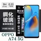 【愛瘋潮】歐珀 OPPO A74 5G 超強防爆鋼化玻璃保護貼 (非滿版) 螢幕保護貼 強化玻璃