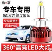 本田HONDA  雅歌 ACCORD 十代 10代 九代  八 七代 汽車改裝 遠近光 LED 大燈燈泡