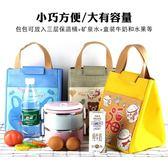 雙12購物節保溫飯盒袋子便當包手提包防水女包保溫袋