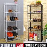 【居家cheaper】30X60X180CM 五層架 霧黑|亮白(兩色可選)烤漆/玄關架/收納櫃/鞋架/波浪架/鐵架