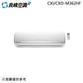 【Renfoss良峰】4-6坪 變頻冷暖分離式冷氣 CXI/CXO-M362HF 送基本安裝