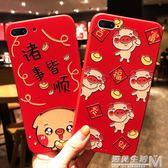 蘋果iphone7plus手機殼8plus保護套8x軟邊浮雕xs紅色新年款xs max 遇見生活