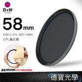 B+W XS-PRO 58mm MRC CPL 免運 高硬度奈米鍍膜超薄框 偏光鏡 捷新公司貨
