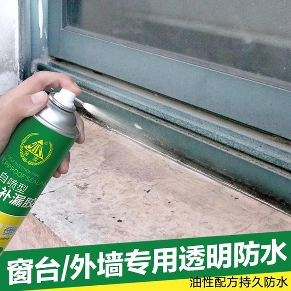 屋頂防水補漏噴劑樓頂噴霧涂料聚氨酯堵漏王神器房頂自噴防漏材料 快速出貨