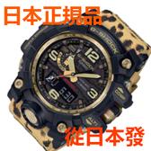免運費 日本正規貨 CASIO G-SHOCK MUDMASTER 太陽能無線電鐘 男士手錶 GWG-1000WLP-1AJR