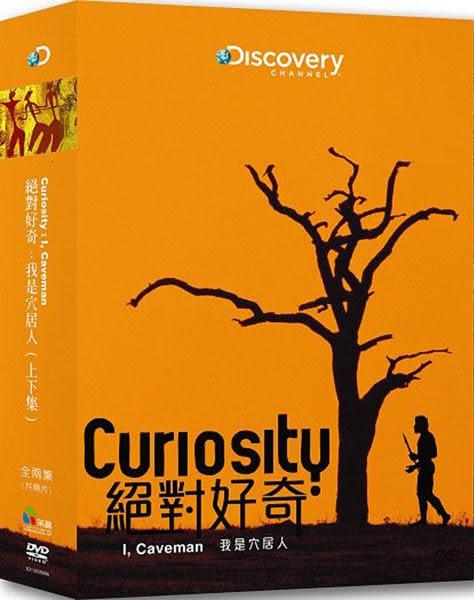 絕對好奇:我是穴居人  套裝 DVD 上+下集  Curiosity : I, Caveman I & II  (音樂影片購)