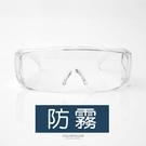 護目鏡 升級防霧可搭配眼鏡 NYE13