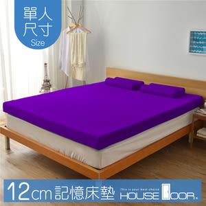 House Door 大和抗菌防螨布套 12cm記憶床墊-單人3尺(魔幻紫)