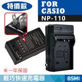 佳美能@攝彩@CASIO NP-110 副廠充電器 CNP110 卡西歐數位相機 EX-Z2200 EX-ZR20
