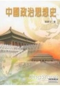 中國政治思想史 (上下不分售)