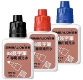 【雄獅 SIMBALION 簽字筆補充液】 雄獅 SPR-32 簽字筆補充油32cc (藍/黑/紅) (12瓶)