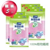 ★【立得清】無漿防菌強力吸水加大抹布廚房清潔抹布5 條包x5
