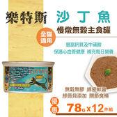 【SofyDOG】LOTUS樂特斯 慢燉無穀主食罐 沙丁魚 全貓配方(78g 12件組) 貓罐 罐頭