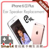 【愛拉風】台中手機現場維修 iPhone6S plus 聽筒無聲故障  聽筒雜音破音 ptt推薦店家 更換聽筒