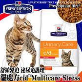 【培菓寵物48H出貨】美國Hills希爾思》貓處方c/d舒緩緊迫泌尿道護理配方3.3磅1.5kg/包
