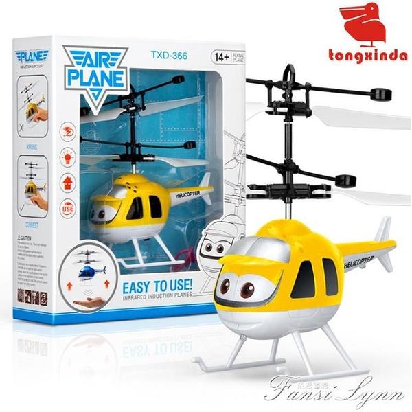 遙控飛機直升機兒童仿真室外內迷你抗耐摔王防撞無線感應充電玩具 范思蓮恩