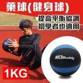 MDBuddy 1KG 藥球健身球重力球韻律訓練