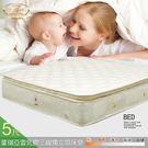 【UHO】Kailisi卡莉絲名床~ 蒙瑞亞雷5尺 雙人 三線 乳膠獨立筒床墊 免運