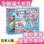 日本 EPOCH 創意 DIY 玩具 繽紛豪華星星水串珠 禮物【小福部屋】