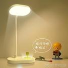 檯燈 LED小檯燈書桌大學生宿舍學習專用可充電插電兩用式床頭 【618特惠】