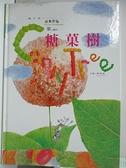 【書寶二手書T3/少年童書_DUR】糖菓樹_張哲銘
