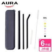 【AURA 艾樂】晶亮耐熱玻璃吸管6件組*2透黑+粉色透黑+粉色